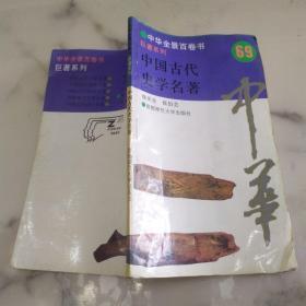 中华全景百卷书69《巨著系列  中国古代史学名著》