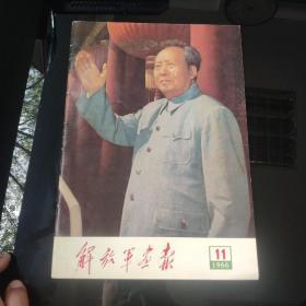 解放军画报1966.11