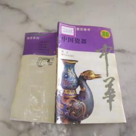 中华全景百卷书80《瑰宝系列  中国瓷器》