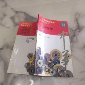 中华全景百卷书81《经济资源系列  中国资源》