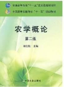农学概论第二版 杨文钰 中国农业出版社 9787109127937