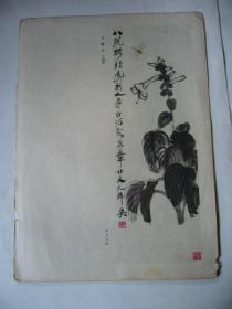 齐白石国画作品三幅(印刷品)16开
