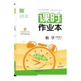 2016年春 通城学典 课时作业本:四年级数学下(江苏版)