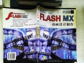 中文版 Flash MX动画设计制作