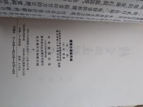 续资治通鉴长编   全34册