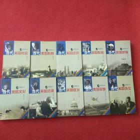 当代美国丛书:美国外交、美国政治、美国经济、美国宗教、美国法律、美国科技、美国军事、美国社会、美国文化、美国教育 10册合售