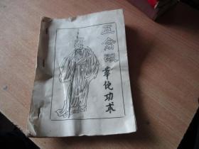 五禽戏华佗功术(有作者练功示范照片12张)