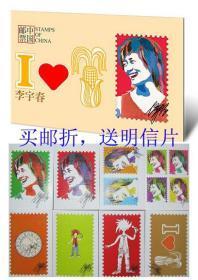 李宇春个性化邮票小版 带邮折 送李宇春全套明信片8枚