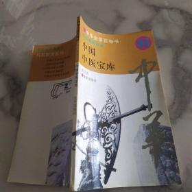 中华全景百卷书93《科技教育系列  中国中医宝库》