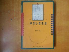 (美学设计艺术教育丛书) 审美心理描述
