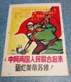 红画笔(上海戏剧学院《革命楼》编辑部编绘大量彩色作品)