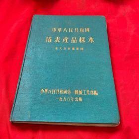 中华人民共和国仪表产品样本