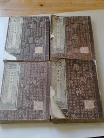 康熙字典一套4本 80年一版一印