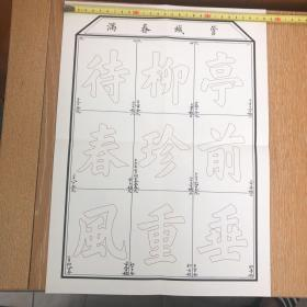 故宫博物院 九九消寒图