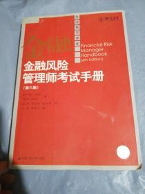 金融风险管理师考试手册