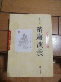 【几近全新】《隋唐演义》轻松阅读无障碍本