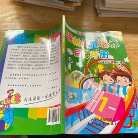 领袖儿童培养启蒙手册
