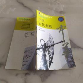 中华全景百卷书94《科技教育系列  中国古代书院》