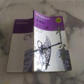 中华全景百卷书100《科技教育系列   未来的长江三峡》