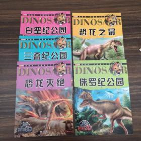 我的第一套恐龙大百科五本