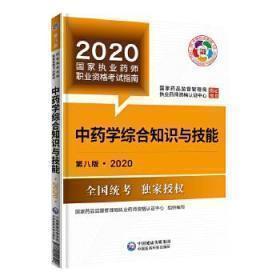 中药学综合知识与技能 第八版·2020 西医考试
