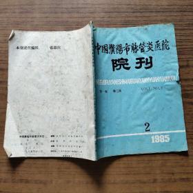 中国濮阳市脉管炎医院院刊 第二期