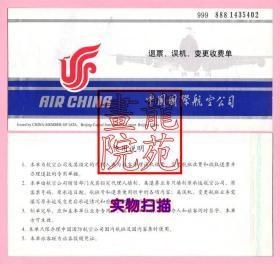 飞机票·中国国际航空公司退票、误机、变更收费单/标志图蓝色/只有封面