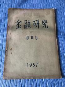 金融研究 创刊号 1957年