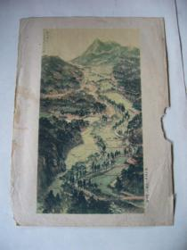 国画:彭浦新貌(印刷品)16开 背后是国画::韶山图意