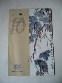 2002年10月月历 配图:齐白石国画《秋叶鸣蝉》32开
