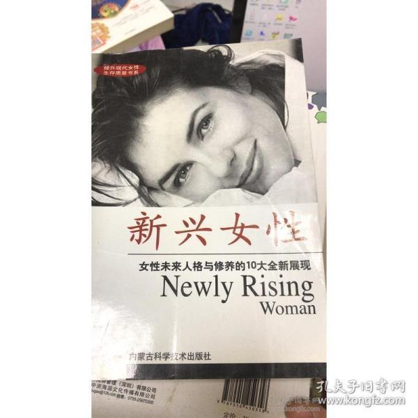 新兴女性(下)