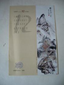 2002年12月月历 配图黄宾虹国画作品《秋山清话》(印刷品)32开