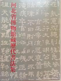 河北省博物馆馆藏历代书法集(《书法丛刊》2001年第2期)
