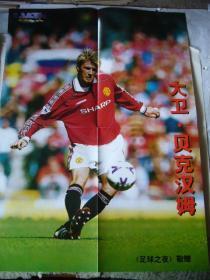 体育宣传图片:世界足球明星:大卫·贝克汉姆 4开大小