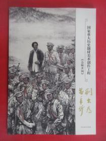 国家重大历史题材美术创作工程《会师井冈》