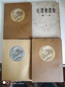《毛泽东选集》(第1-4卷)(1951-60)年人民出版社出版  全4册、一版一印.第一卷有一张毛主席像.另送一本毛选第五卷.