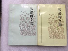 張愛玲文集(第一.四卷)2本合售