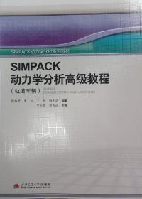 SIMPACK动力学分析高级教程(轨道车辆)
