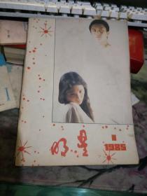 创刊号--明星1985年、