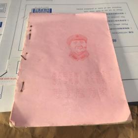 1967年宁都县竹笮公社无产阶级革命造反派联合司令部抄印 毛主席诗词 红色油印本