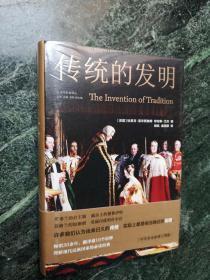【塑封 精装】人文与社会译丛《 传统的发明 》