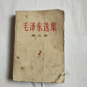 《毛泽东选集》第五卷