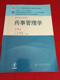全国高等学校药学专业第七轮规划教材:药事管理学(供药学类专业用)(第5版)