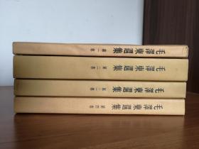 【少见美品】毛泽东选集 1-4卷全 繁体竖版 黄色书衣