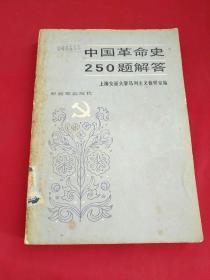 中国革命史250题解答