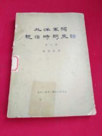 北洋军阀统治时期史话   第七册