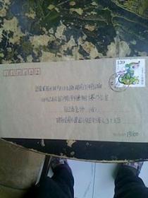 信封----戊子年鼠