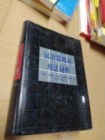 汉语常用词用法词典