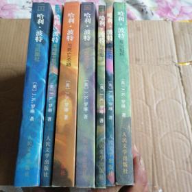 《哈利波特与火焰杯》《哈利波特与混血王子》《哈利波特与阿兹卡班门囚徒》《哈利波特与魔法石》《哈利波特与密室》《哈利波特与风凰社》《哈利波特与死亡圣路》七册合售!每本书都有防水印!!