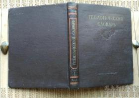 前苏联俄文原版地质辞典【上册】